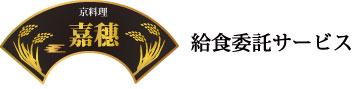 神戸・京都の老人ホーム・サ高住で委託給食会社といえば京料理の嘉穗