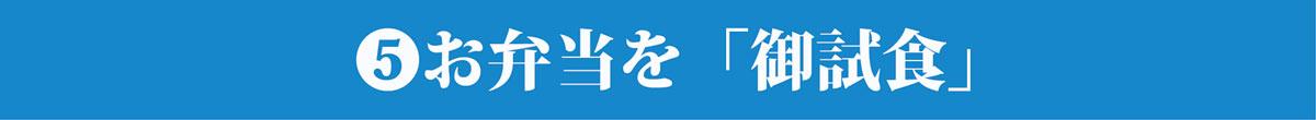 神戸市の給食会社